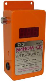 Газосигнализатор Бином-СВ, фото