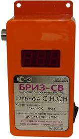 Газосигнализатор Бриз-СВ, фото