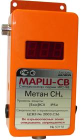 Газосигнализатор Марш-СВ, фото